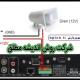 ارسال آلارم هشدار از DVR دوربین مدار بسته یا دوربین IP