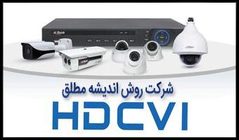 دوربین مداربسته HDCVI چیست؟