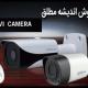 دوربین مداربسته HDCVI وخدمات ویژه
