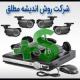 قیمت دوربین مداربسته و خدمات مطلوب آن