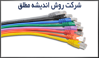 سرعت انتقال اطلاعات در انواع مختلف کابل