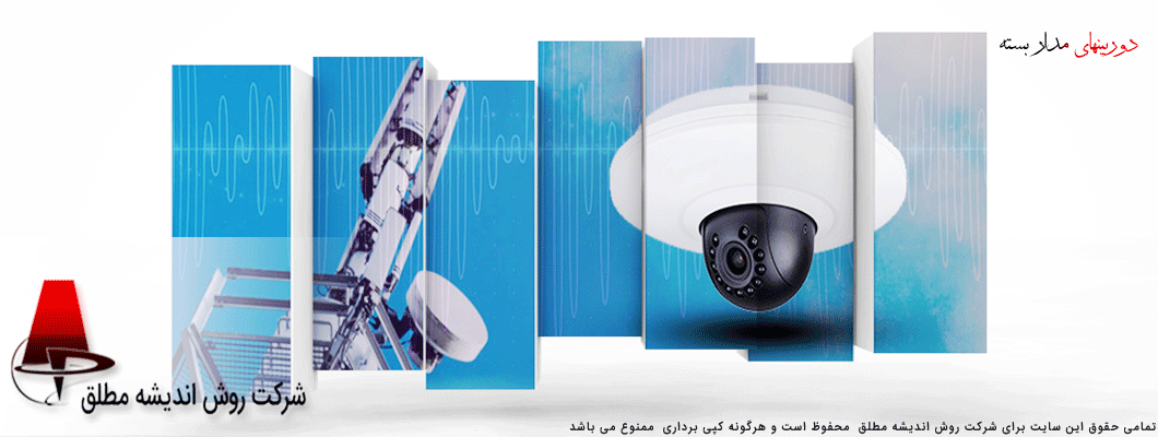 دوربین مدار بسته اهواز