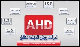 دوربین مداربسته AHD دو مگاپیکسلی