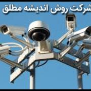 راهنمای انتخاب سیستم های دوربین مدار بسته
