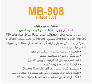 دستگاه حضور و غیاب تشخیص چهره MB-908 (uFace 800)