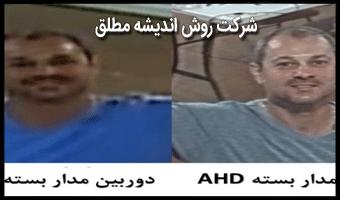 دوربین مدار بسته AHD در مقابل دوربین مدار بسته آنالوگ