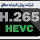 H.265 در دوربین مداربسته چیست ؟