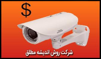 دوربین مدار بسته با قیمت مناسب