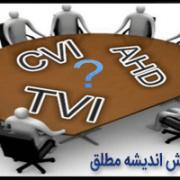 HD-TVI در مقایسه با عملکرد دوربین مدار بسته HD CVI