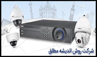 دوربین مدار بسته مورد استفاده در اماکن مختلف